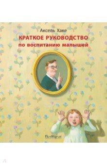 Хаке Аксель Краткое руководство по воспитанию малышей
