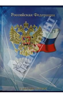 """Ежедневник недатированный """"Герб и флаг"""" А5 (32178)"""