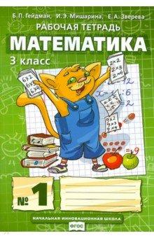 решебник по математике 3 класс 1 часть гейдман мишарина зверева