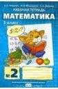 Математика. Рабочая тетрадь №2 для 3 класса начальной школы. ФГОС