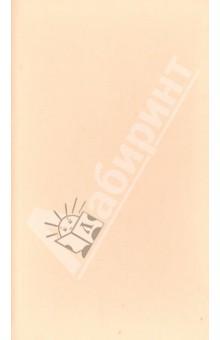"""Еженедельник датированный """"Туксон"""". 2014 год. Пастельно-кремовый (72125643)"""