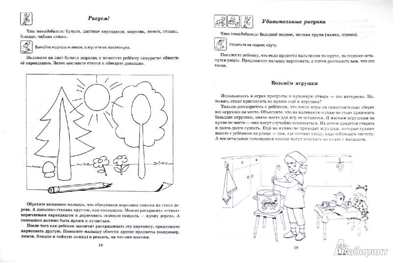 Иллюстрация 1 из 24 для Игры на кухне с малышом. Мама готовит - малыш развивается! (от 0 до 3 лет) - Ирина Асеева | Лабиринт - книги. Источник: Лабиринт