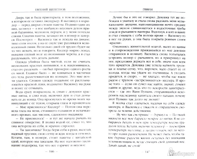 Иллюстрация 1 из 15 для Грифон - Евгений Щепетнов | Лабиринт - книги. Источник: Лабиринт