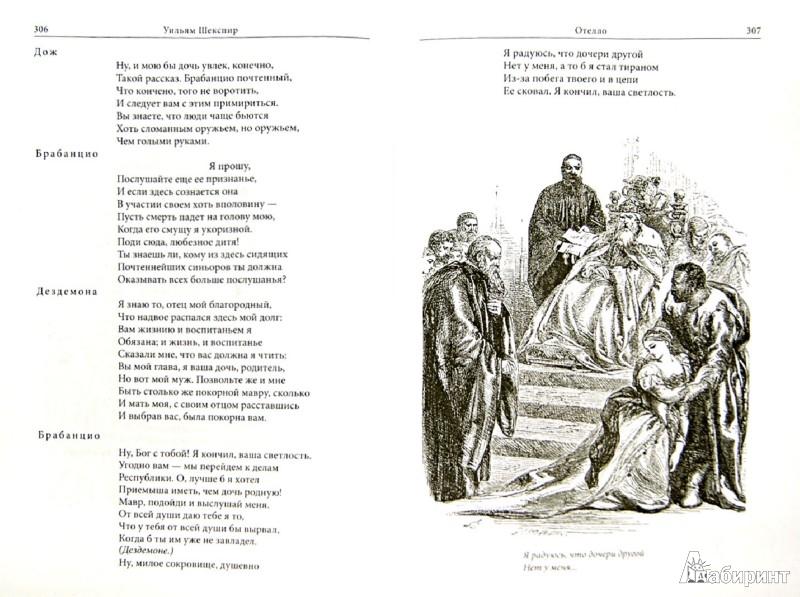 Иллюстрация 1 из 25 для Ромео и Джульетта. Трагедии - Уильям Шекспир | Лабиринт - книги. Источник: Лабиринт