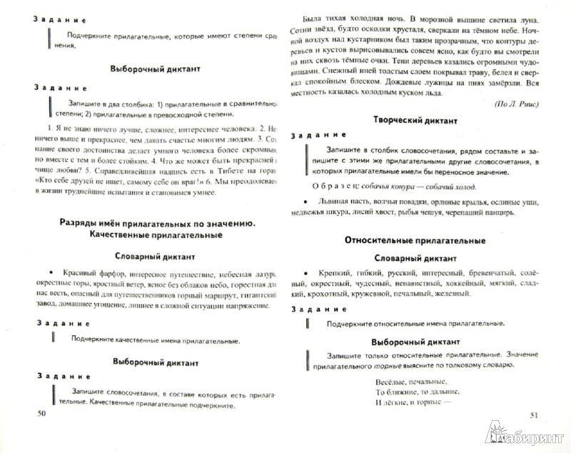 Учебник по русскому языку ладыженская