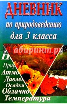 Дневник по природоведению 3(4)кл