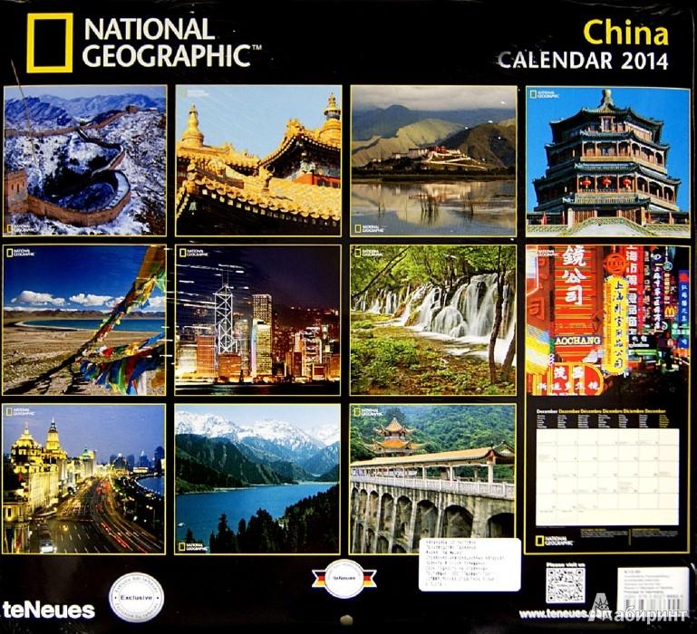 """Иллюстрация 1 из 2 для Календарь на 2014 год """"National Geographic. Китай"""" (7-6692)   Лабиринт - сувениры. Источник: Лабиринт"""