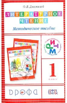 Обложка книги Литературное чтение. 1 класс. Методическое пособие. РИТМ