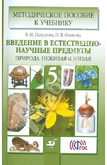 Введение в естественно-научные предметы. Природа. Неживая и живая. 5 класс. Метод. пособие. ФГОС