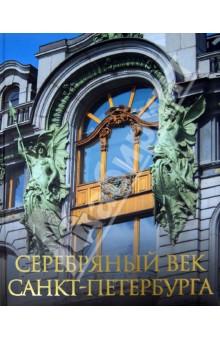 Серебряный век Санкт-ПетербургаИстория городов<br>Книга посвящена истории Санкт-Петербурга в начале 20 века, когда в городе впервые появились трамваи, первое электрическое освещение, телефонные аппараты и многое, многое другое.<br>