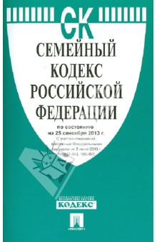 Семейный кодекс Российской Федерации по состоянию на 25 сентября 2013 года