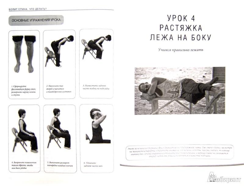 Иллюстрация 1 из 6 для Болит спина. Что делать? Система упражнений для избавления от проблем с позвоночником - Эстер Гоклей | Лабиринт - книги. Источник: Лабиринт