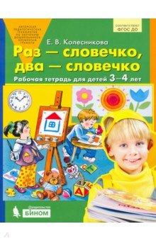 Колесникова Елена Владимировна Раз - словечко, два - словечко: Рабочая тетрадь для детей 3-4 лет