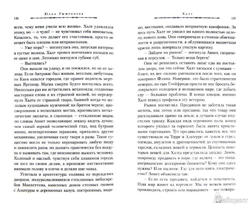 Иллюстрация 1 из 11 для Халт - Рыженкова, Перумов | Лабиринт - книги. Источник: Лабиринт