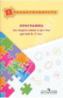 Преемственность. Программа по подготовке к школе детей 5-7 лет