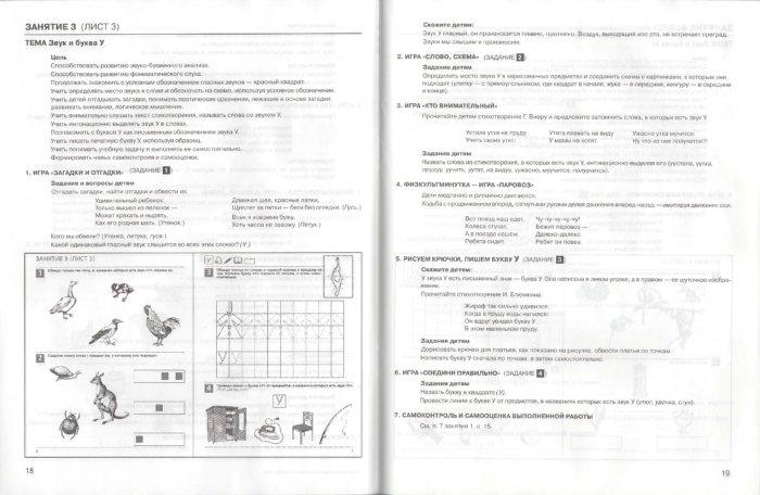 Иллюстрация 1 из 18 для Развитие звуко-буквенного анализа у детей 5-6 лет - Елена Колесникова Лабиринт - книги.
