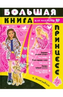Большая книга для маленьких принцесс