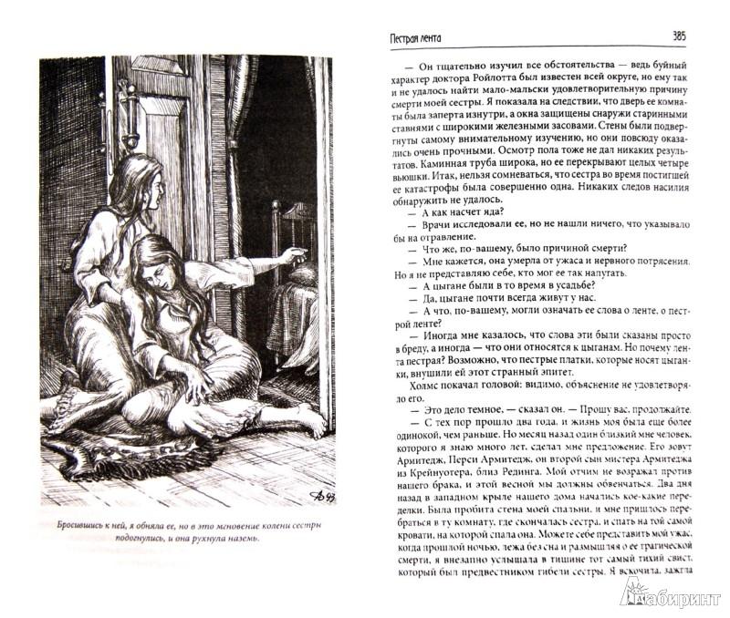 знакомство с шерлоком холмсом книга