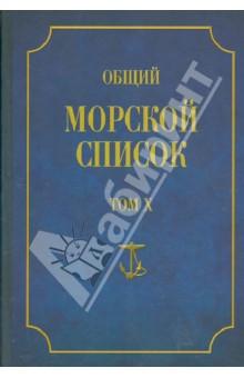 Общий морской список от основания флота до 1917 г. Том Х. Царствование императора Николая I. Часть Х