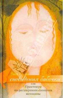 Сновидения бабочки, или Практикум по расширению сознания женщины