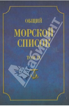 Общий морской список от основания флота до 1917 г. Том IX. Царствование императора Николая I. Ч. IX