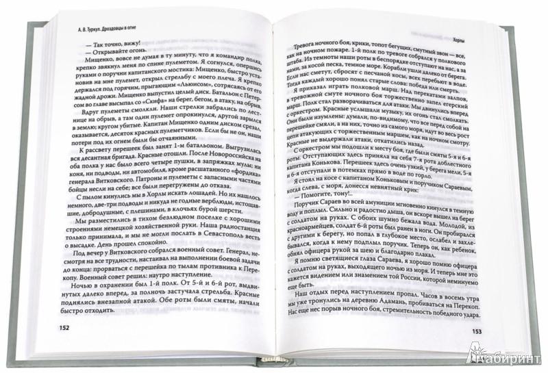 Иллюстрация 1 из 17 для Белая Россия - Куприн, Туркул | Лабиринт - книги. Источник: Лабиринт