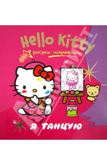 Hello Kitty. Я танцую. Рисуем пальчиками АСТ