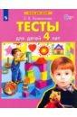 Колесникова Елена Владимировна Тесты для детей 4 лет