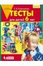 Колесникова Елена Владимировна Тесты для детей 6 лет