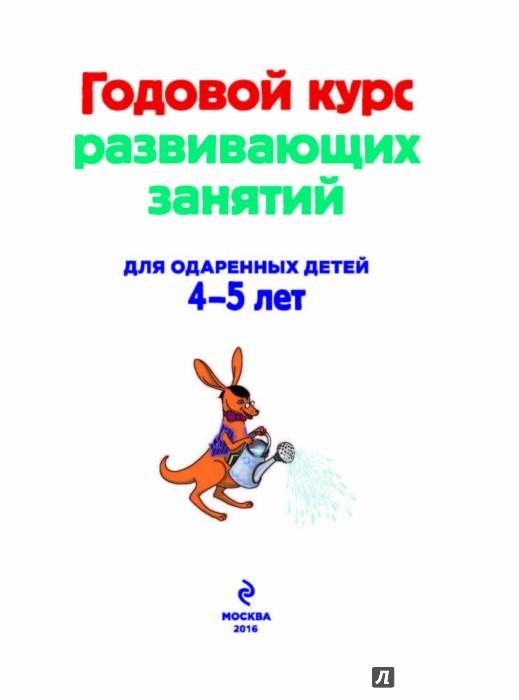 Иллюстрация 1 из 42 для Годовой курс развивающих занятий (для одаренных детей 4-5 лет) - Володина, Егупова, Пятак, Пьянкова | Лабиринт - книги. Источник: Лабиринт