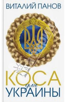 Коса для УкраиныСовременная отечественная проза<br>Виталий Панов - украинский журналист, работал в редакциях газет Комсомольская правда, Комсомольское знамя, Рабочая газета. Автор представляет читателю книгу о женщинах в политике под названием Коса для Украины. <br>Виталий Панов акцентирует свое внимание на том, что произведение является полностью художественным, хотя существуют прообразы, которые послужили моделями для героев книги. По словам Виталия Панова, в основу книги положен опыт работы в качестве журналиста.<br>Книга рассчитана на массового читателя.<br>