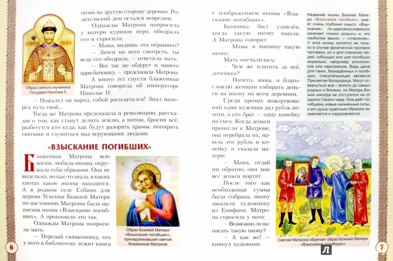 Иллюстрация 1 из 8 для Святая Матрона Московская блаженная | Лабиринт - книги. Источник: Лабиринт