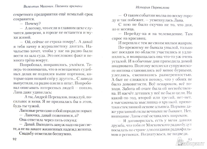 Иллюстрация 1 из 10 для Пасынки времени - Валентин Махонин   Лабиринт - книги. Источник: Лабиринт