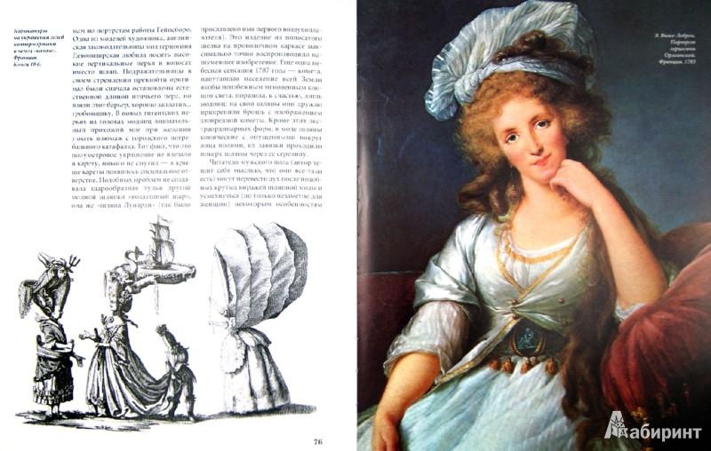 Иллюстрация 1 из 15 для Кто там в малиновом берете... История дамских шляпок - Наталия Резанова | Лабиринт - книги. Источник: Лабиринт