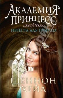 Академия принцесс. Книга 1. Невеста для принца