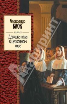Девушка пела в церковном хореКлассическая отечественная поэзия<br>Маленького Сашу Блока в семье называли царевичем и принцем. Таким он и остался в нашей памяти - принцем русской поэзии, ее совестью, воплощением ее высокого бесстрашного рыцарского строя. Его страдальческий, страстный, певучий и строгий голос - один из самых чарующих, завораживающих голосов российской музы.<br>