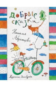 Добрые сказкиСказки отечественных писателей<br>Наталья Абрамцева (1954-1995) с детства тяжело болела, не могла ходить, и руки тоже почти не слушались. Но она не сдавалась: самостоятельно выучила два языка, английский и испанский, занималась переводами. А в двадцать лет начала сочинять сказки... Мама покупала ей фломастеры, потому что обычной шариковой ручкой писать было невозможно - слишком тонкая, слишком неудобная. А вообще не писать тоже было невозможно - в этом был весь смысл жизни, вся радость и красота. Она оставила после себя множество чудесных добрых сказок, настолько светлых и тёплых, что согревают даже самые замёрзшие сердца. Их и поныне ставят в театрах, читают по радио, делают телепостановки, по ним снимают мультфильмы, их знают и любят во многих странах мира.<br>В книгу вошли семь сказок Натальи с иллюстрациями замечательной художницы Зины Суровой.<br>