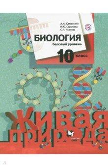 Биология 10 класс учебник базовый