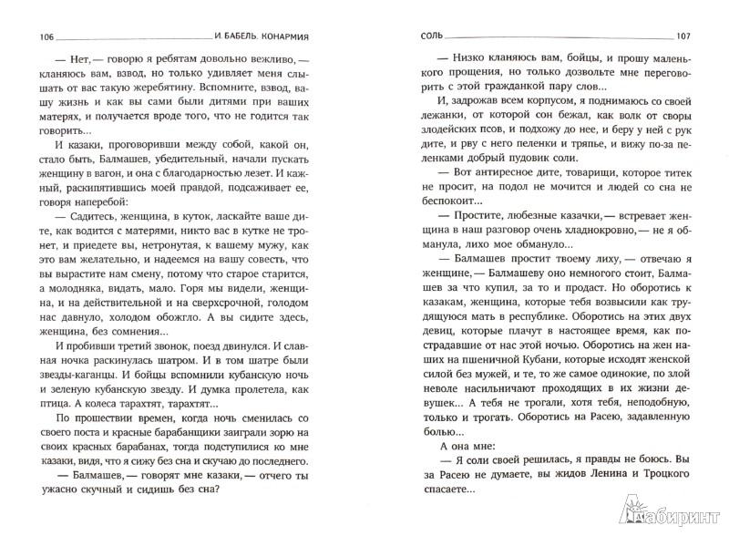 Иллюстрация 1 из 8 для Конармия: Рассказы - Исаак Бабель | Лабиринт - книги. Источник: Лабиринт