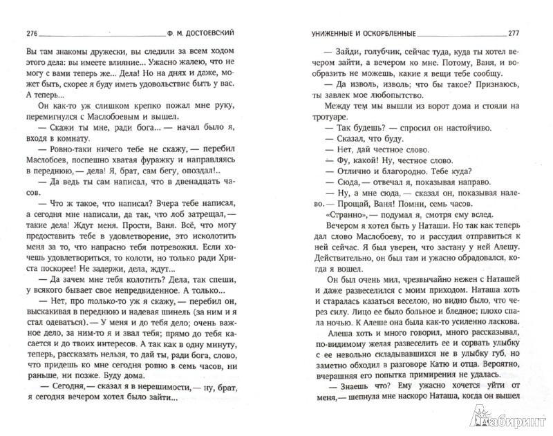 Иллюстрация 1 из 14 для Униженные и оскорбленные - Федор Достоевский | Лабиринт - книги. Источник: Лабиринт