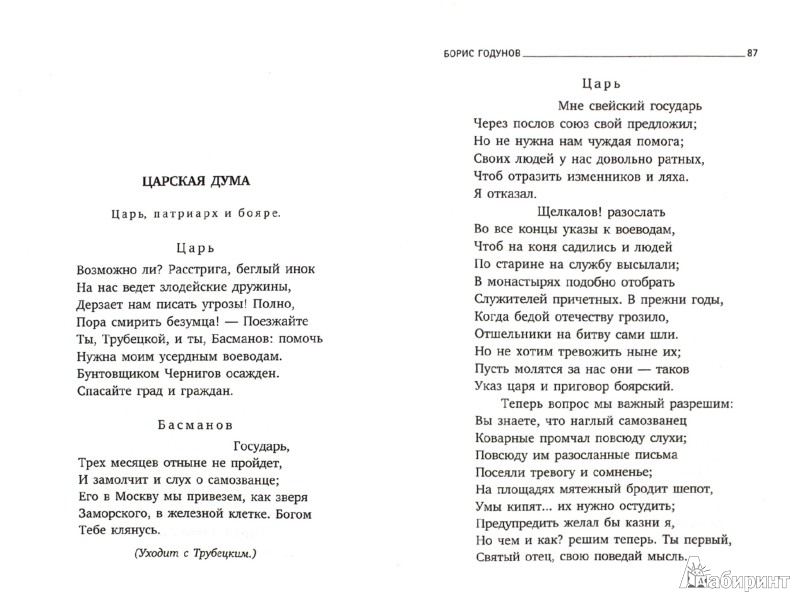 Иллюстрация 1 из 8 для Борис Годунов - Александр Пушкин | Лабиринт - книги. Источник: Лабиринт