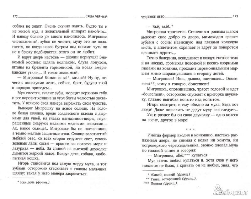 определении краткий пересказ игорь робинзон саша черный ПОСРЕДНИКОВ