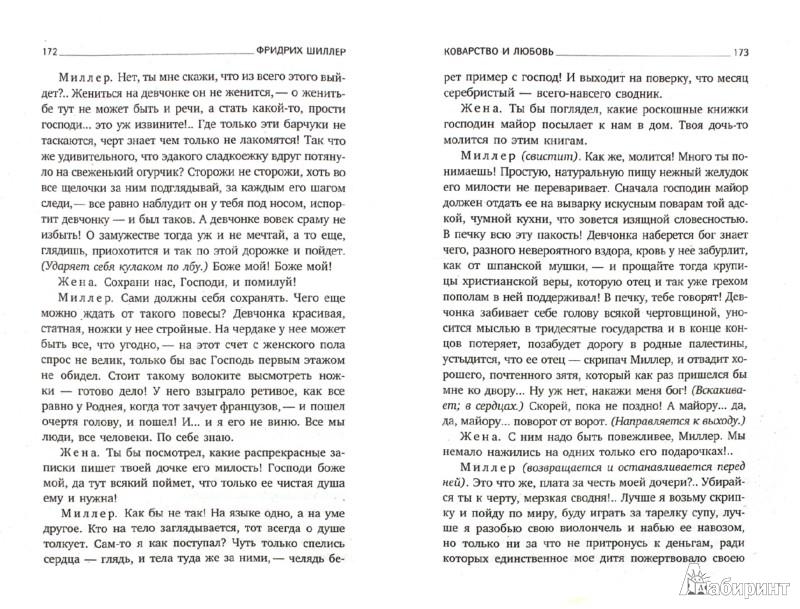Иллюстрация 1 из 8 для Разбойники: Пьесы - Фридрих Шиллер | Лабиринт - книги. Источник: Лабиринт
