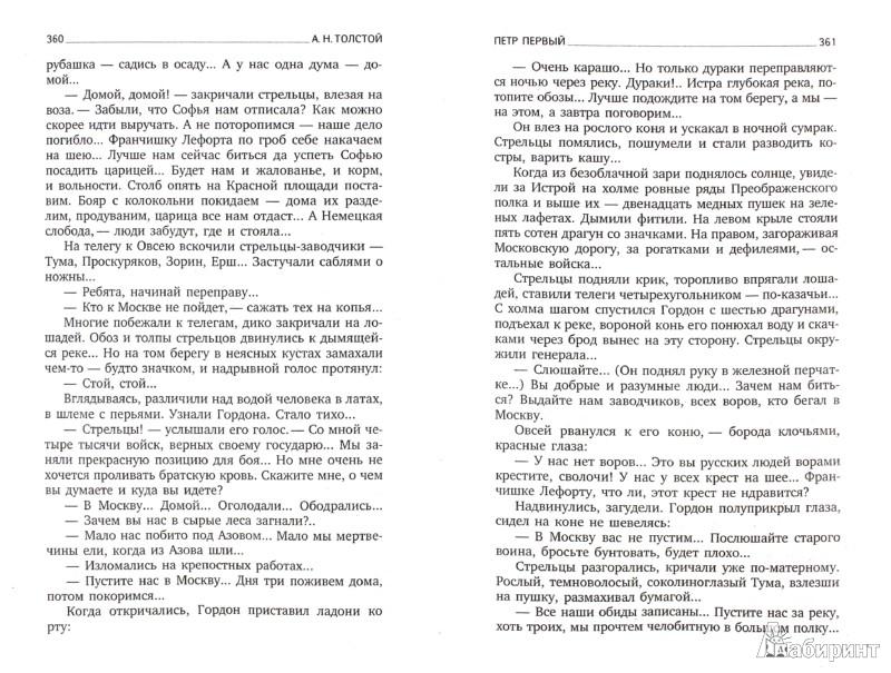 Иллюстрация 1 из 10 для Петр Первый - Алексей Толстой | Лабиринт - книги. Источник: Лабиринт