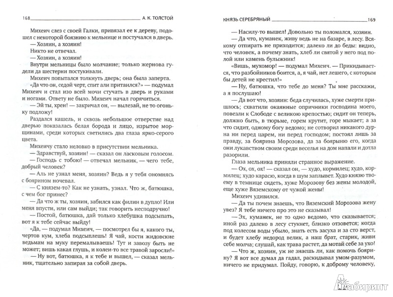 Иллюстрация 1 из 6 для Князь Серебряный - Алексей Толстой   Лабиринт - книги. Источник: Лабиринт