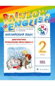 Английский язык. Rainbow English. 2 класс. Диагностика результатов образования. РИТМ ФГОС