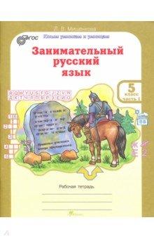 Занимательный русский язык. Рабочая тетрадь для 5 класса. В 2-х частях. ФГОС