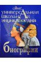 Универсальная школьная энциклопедия. Том 3.  Биографии