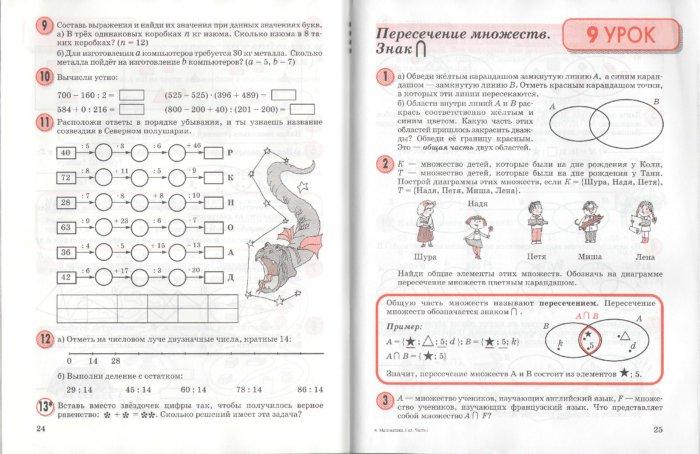 Иллюстрация 1 из 26 для Математика. 3 класс в 3-х частях. Часть 1, 2, 3: Учебник - Людмила Петерсон | Лабиринт - книги. Источник: Лабиринт
