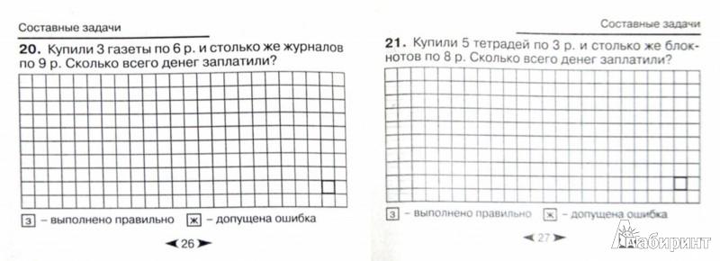 Иллюстрация 1 из 3 для Тренинговая тетрадь по математике. 3-4 класс. Задачи на нахождение цены, количества, стоимости - Узорова, Нефедова   Лабиринт - книги. Источник: Лабиринт